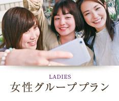 女性グループプラン
